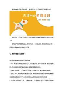 天津web前端培训排名,做好这点,让你的面试无懈可击!