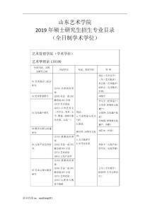 2019年山东艺术学院硕士研究生招生专业目录(全日制学术学位)