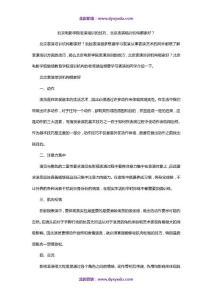 北京电影学院表演培训的技巧,北京表演培训机构哪家好?