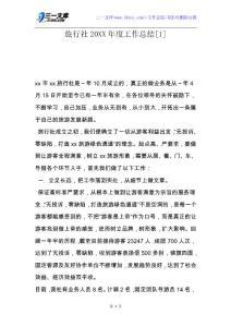 【工作总结】旅行社20XX年度工作总结[1].docx