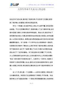 【工作总结】大学生毕业个人实习工作总结.docx