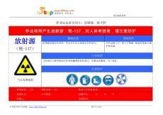 放射源铯-137职业病危害告知卡