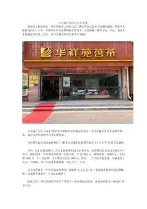 小县城开茶叶店要多少钱?