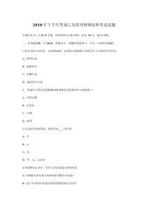 下半年黑龙江寿险理财规划师考试试题