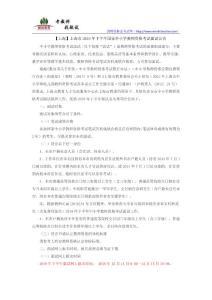 【上海】上海市2018年下半年国家中小学教师资格考试面试公告