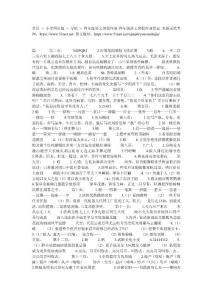 2014年语文四年级下册暑假..