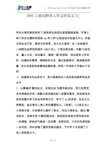 【工作总结】20XX工商局财务工作总结范文[1].docx