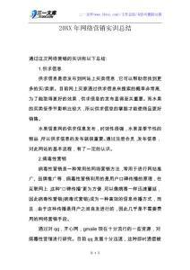 【工作总结】20XX年网络营销实训总结.docx