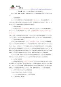 【浙江】 2018下半年浙江省教师资格考试面试公告