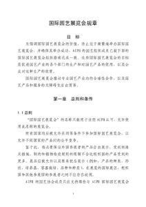 国际园艺协会章程