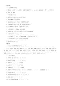 南京林业大学园林植物与观赏园艺-园林植物学考研试题