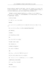 IBM、SUN等公司的Java面试题集.docx