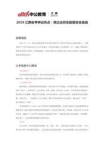 2019江西省考申论热点:用立法夯实疫苗安全底线