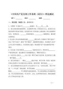 《中国共产党支部工作条例(试行)》理论测试考试