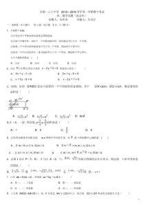 2018-2019学年安徽省合肥一六八中学高二上学期期中考试理科数学(凌志班)试题()