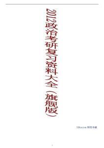 2012政治考研复习资料大全(旗舰版)
