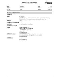 化学品安全技术说明书-Str..