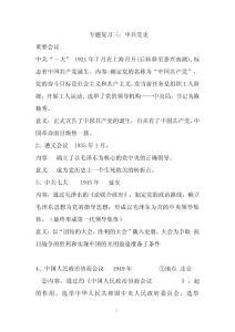 专题复习中共党史