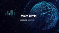 腾讯百城互联计划介绍