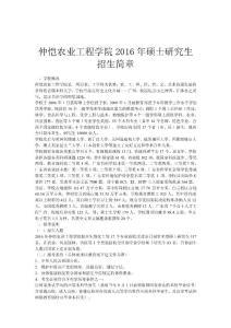 仲恺农业工程学院2016年硕士研究生招生简章