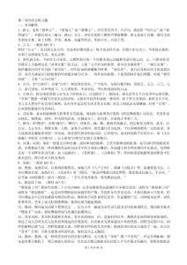 古代诗歌散文专题题库