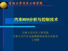 汽车nvh分析与控制技术