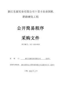 浙江东源实业有限公司十里丰农业园机耕路硬化工程