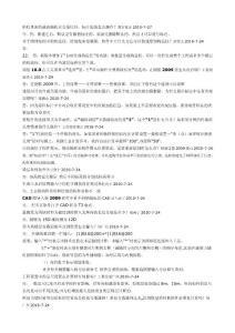广联达钢筋2009问题汇总(截止2010-7-27)