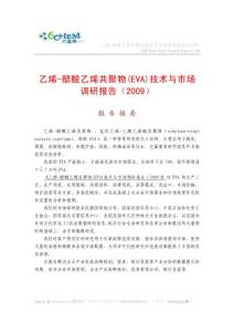 乙烯-醋酸乙烯共聚物投資分析報告