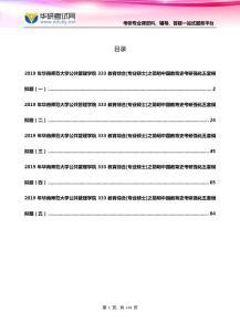 2019年华南师范大学公共管理学院333教育综合[专业硕士]之简明中国教育史考研强化五套模拟题