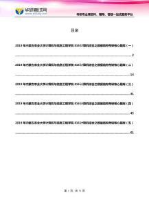 2019年内蒙古农业大学计算机与信息工程学院816计算机综合之数据结构考研核心题库