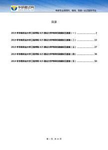 2019年华南农业大学工程学院825理论力学考研仿真模拟五套题