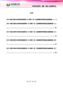 2019年浙江农林大学环境与资源学院314数学(农)之高等数学考研强化五套模拟题