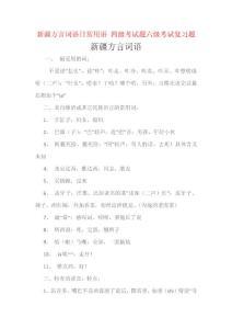 中国方言研究