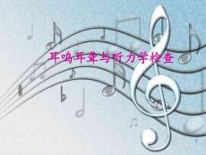 耳鸣耳聋与听力学检查ppt课件