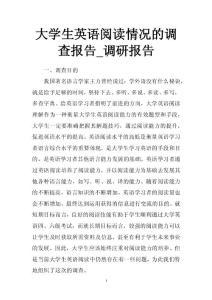 大学生英语阅读情况的调查报告_调研报告
