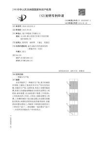 CN201811022339-一种磁芯生产线-申请公开