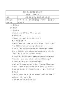 纸病检测青海快3开奖记录—花少钱中大奖22270.COM_CS500参数下装作业指导书
