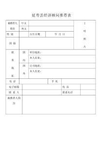 延寿县经济顾问推荐表