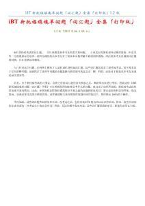 iBT新托福镇魂单词题(词汇题)全集(打印版)