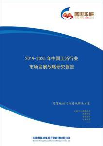 【完整版】2019-2025年中国卫浴行业市场发展战略研究报告