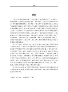 dy燃气公司cng加气站项目建造成本控制研究