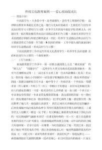 传统文化教育案例——爱心细雨促成长盛红喜.doc