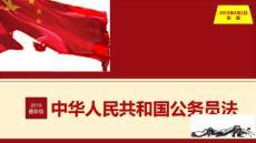 2019年最新中华人民共和国公务员法学习宣贯培训ppt课件