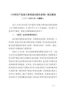 《中国共产党重大事项请示报告条例》要点解读