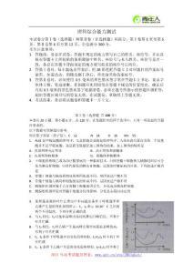 2011年高考安徽卷理综试题word下载版