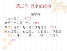第三节汉字的结构
