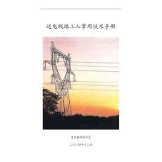 【经管励志】送电线路工人常用技术手册