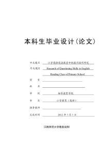 小学英语阅读课堂中的提问技巧研究  毕业论文