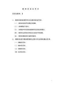 教育管理专业论文16808